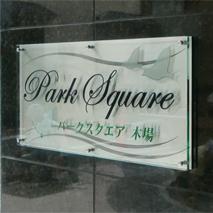 パーク木場